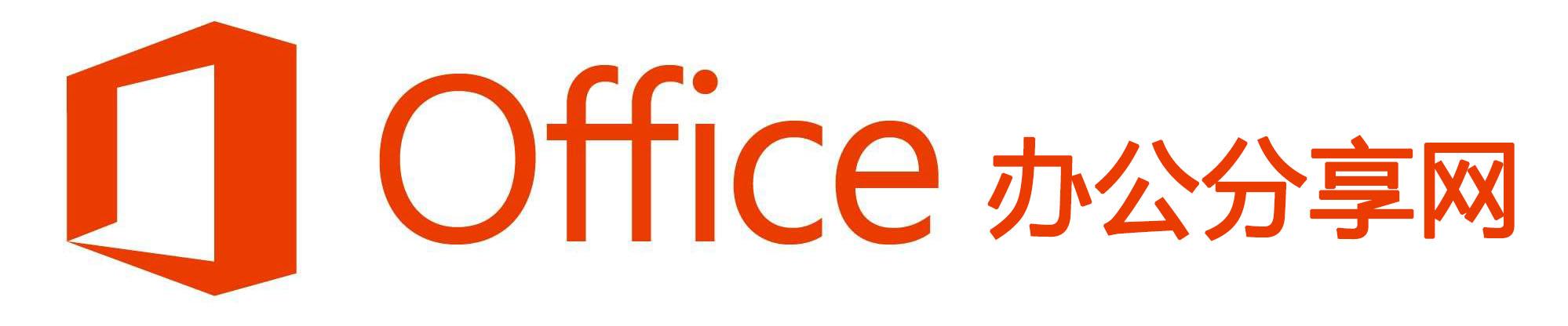 office办公软件入门基础教程