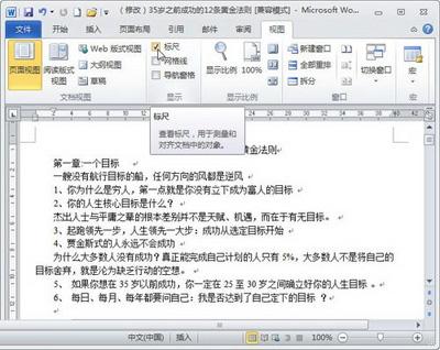 Word2010文档窗口标尺