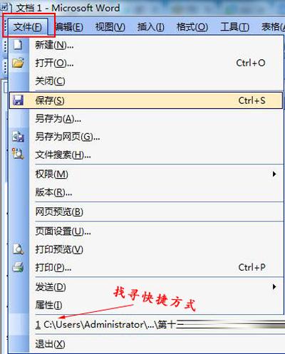 word文档的快捷方式
