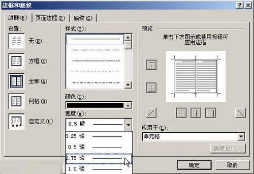 设置表格边框样式、颜色和宽度