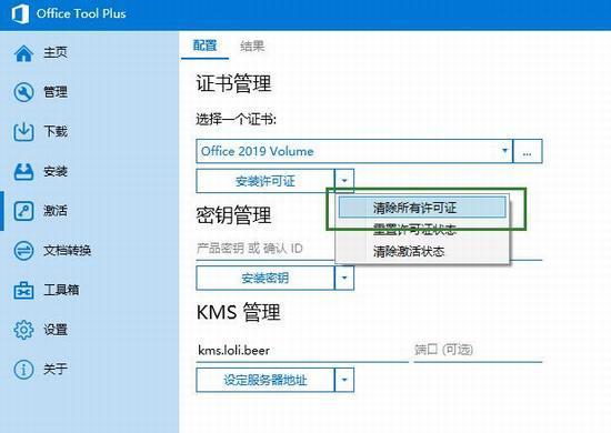Office Tool Plus为何无法激活Office2019 OTP激活Office失败的修复步骤第6张