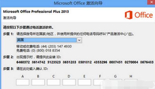 office365免费激活密钥 office365密钥激活教程第4张