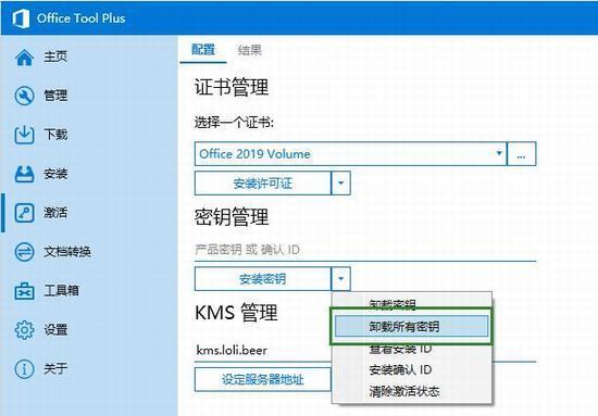 Office Tool Plus为何无法激活Office2019 OTP激活Office失败的修复步骤第5张