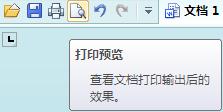 WPS文字预览打印文档方法