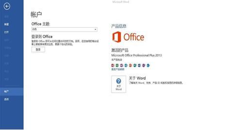 office365免费激活密钥 office365密钥激活教程第5张