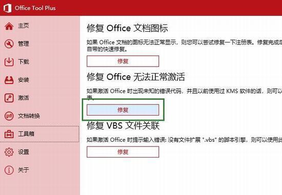 Office Tool Plus为何无法激活Office2019 OTP激活Office失败的修复步骤第7张