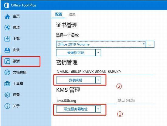 Office Tool Plus为何无法激活Office2019 OTP激活Office失败的修复步骤第1张