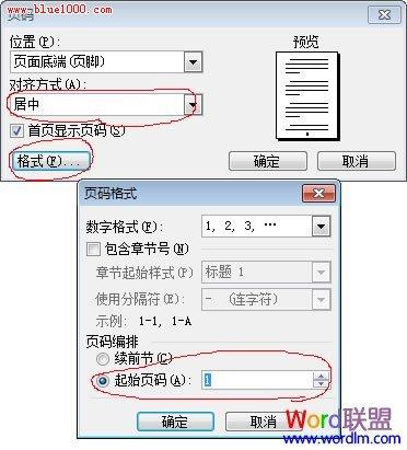 页码居中格式设置
