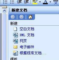 如何使用Word发送邮件