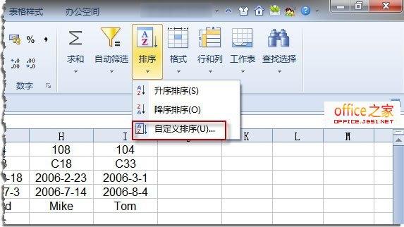 WPS表格2013按行排序实例讲解