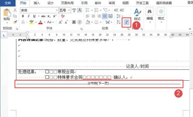 wps多余的空白页怎么删除?第5张