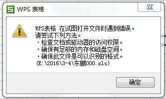 wps无法打开xls文件怎么办 ?第1张