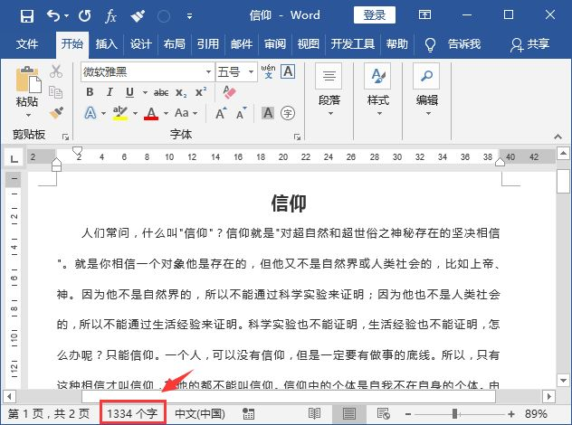 wps文档怎么看字数?第1张