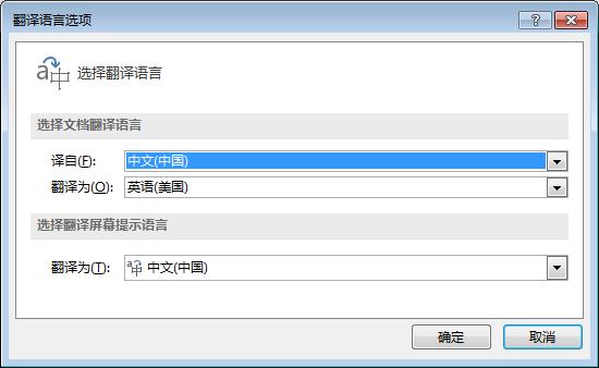 wps翻译功能怎么用第1张