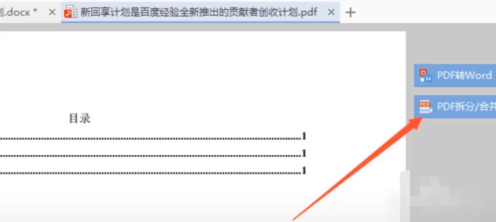 WPS办公软件如何合并PDF文档?第1张