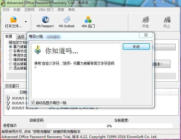 wps文档加密忘记密码怎么办?第1张