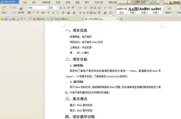 wps目录字体怎么设置?第1张