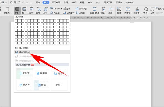 wps文档怎么编辑页码?第2张
