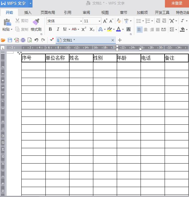 wps office文字如何自动填充序号?第1张