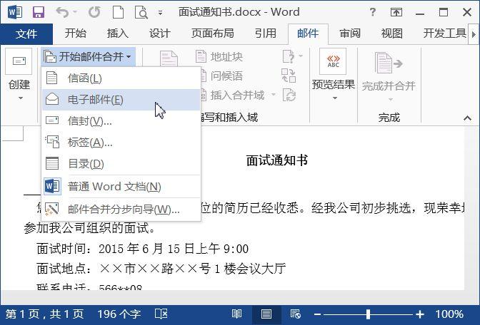 wps里的文件怎么分享?第2张