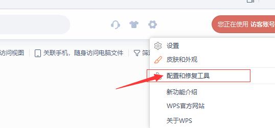 怎么禁止wps弹出广告?第2张