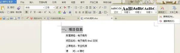 wps目录字体怎么设置?第2张