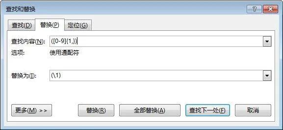 wps目录页码怎么加括号?第2张