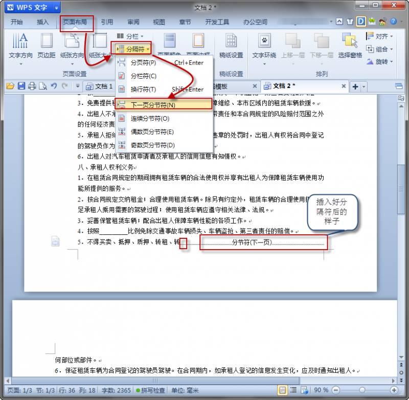WPS怎么将分页面方向设为横向?第1张