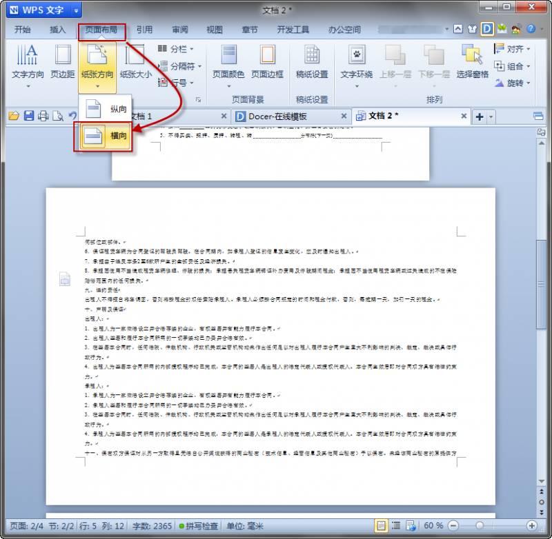 WPS怎么将分页面方向设为横向?第2张