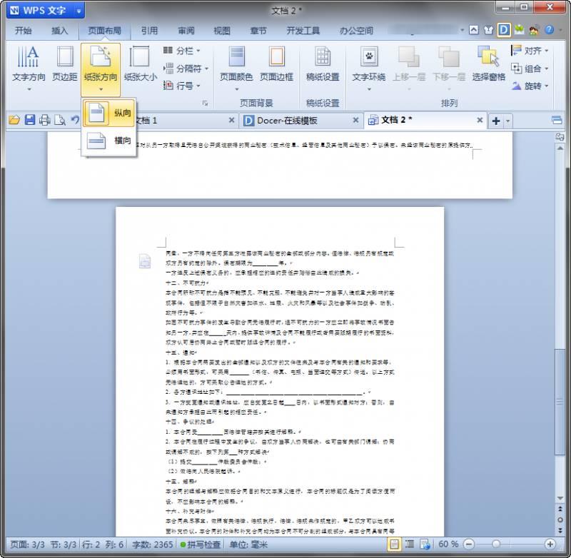 WPS怎么将分页面方向设为横向?第4张