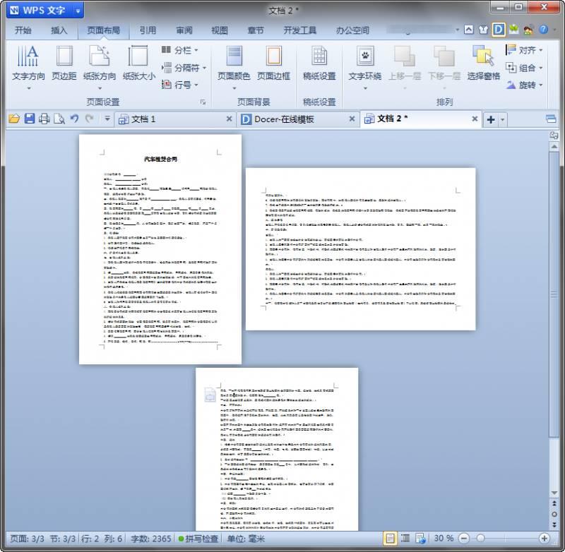 WPS怎么将分页面方向设为横向?第5张