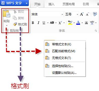 WPS格式刷该怎么用?第1张