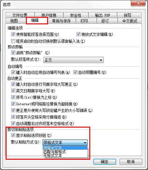 WPS格式刷该怎么用?第3张