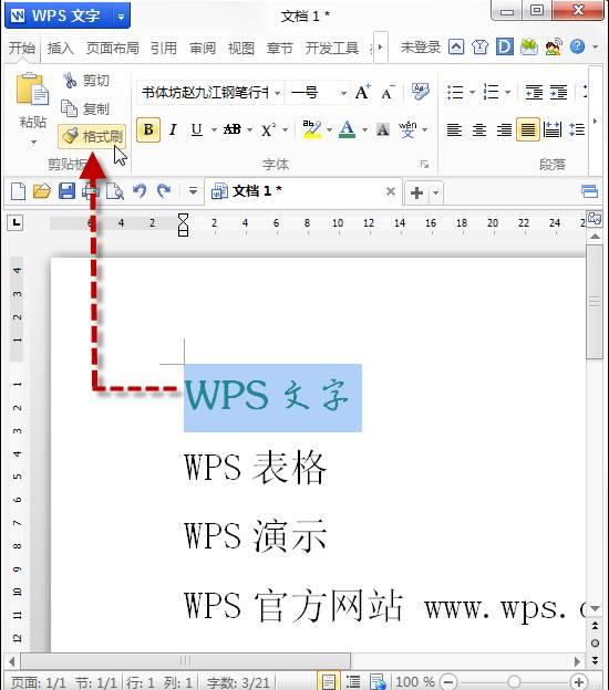WPS格式刷该怎么用?第4张
