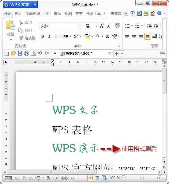 WPS格式刷该怎么用?第6张