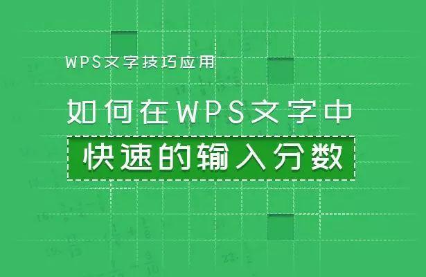 如何在WPS文字中快速的输入分数第1张