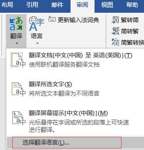 wps翻译功能怎么用第3张