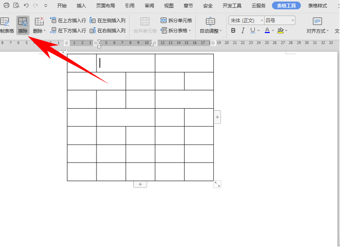 wps怎么画表格线?第4张