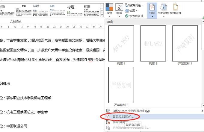 wps表格怎么添加水印?第3张