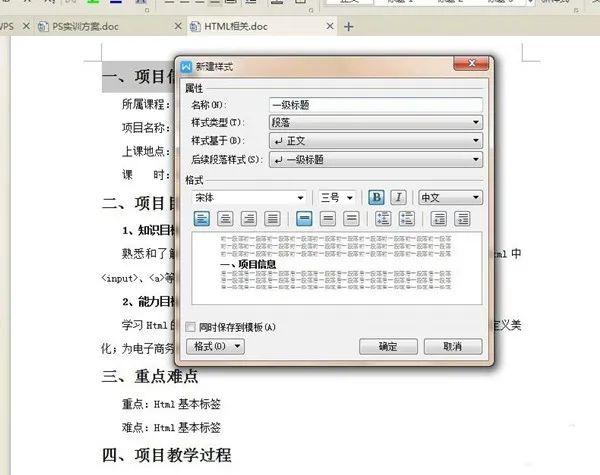 wps目录字体怎么设置?第3张