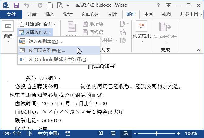 wps里的文件怎么分享?第3张