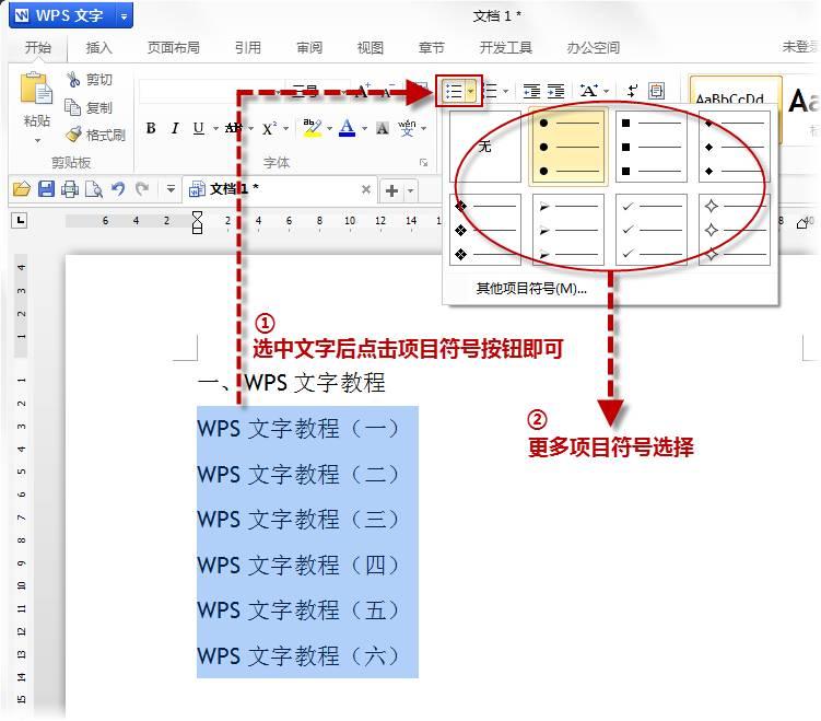 WPS office怎么设置段落选项?第3张
