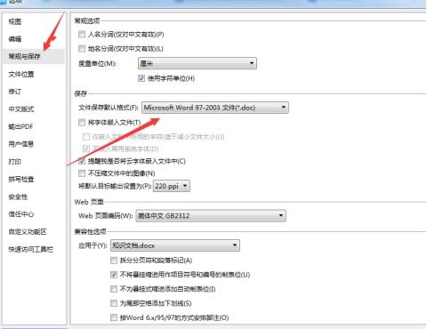 wps文字怎么保存文档?第4张