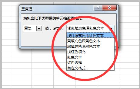 WPS中如何把两列重复的人名突出显示第4张