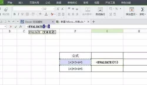 wps怎么输入公式计算?第4张