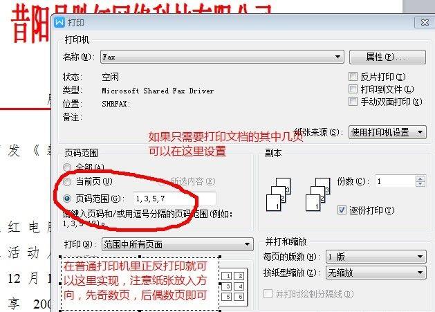 wps文档怎么打印出来?第4张