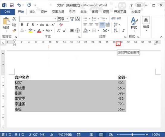 wps文字怎么制作目录?第4张