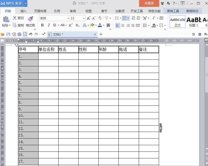 wps office文字如何自动填充序号?第4张