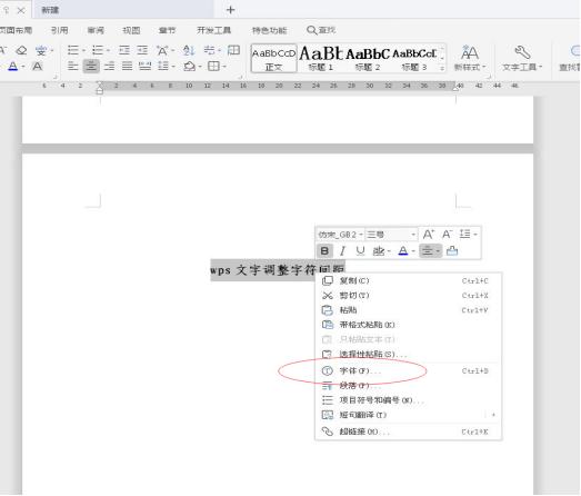 Wps如何调整文字字符的间距?第3张