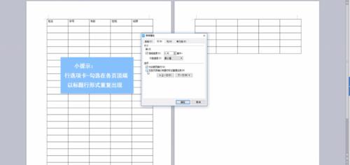 WPS文字如何设置跨页表头的标题行重复 ?第5张